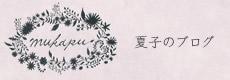 虫花風mukapu ブログ