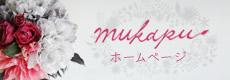 虫花風mukapu ホームページ